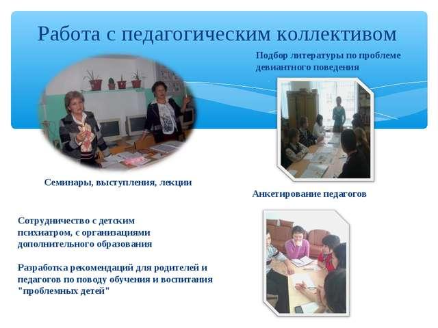 Работа с педагогическим коллективом Семинары, выступления, лекции Анкетирован...