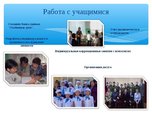 """Работа с учащимися Создание банка данных """"Особенные дети"""". Разработка индивид..."""