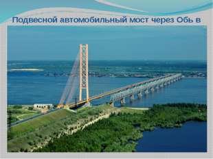 Подвесной автомобильный мост через Обь в Сургуте