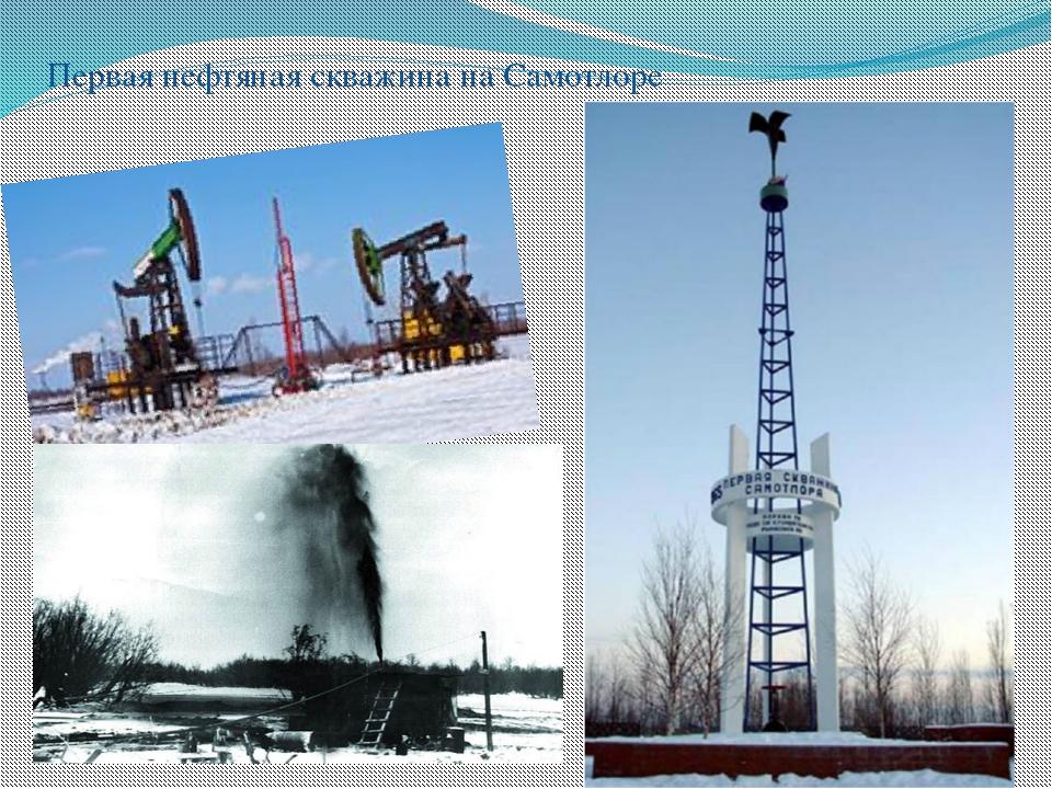Первая нефтяная скважина на Самотлоре