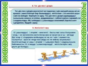 9. Жетістікті тану Оқушылардың үлгерімі – мектептің басты мақсаты болуымен қ