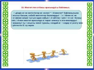 10. Мектеп пен отбасы арасындағы байланыс. Әділдік және жетістіктер мәселесі