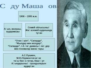 Ақын, жазушы, аудармашы Семей облысының Жаңасемей ауданында туған 1906 – 1995