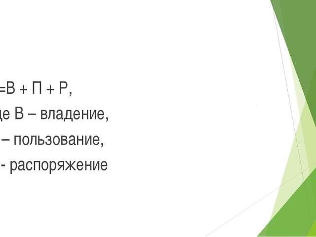 С=В + П + Р, где В – владение, П – пользование, Р - распоряжение ок