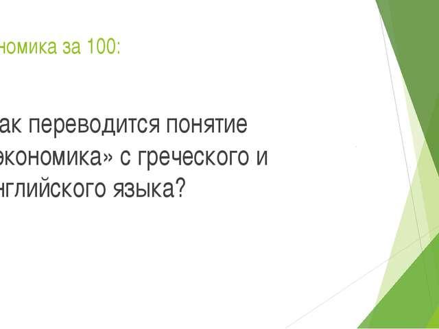 Экономика за 100: Как переводится понятие «экономика» с греческого и английск...