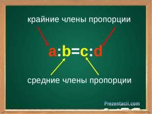 a:b=c:d крайние члены пропорции средние члены пропорции