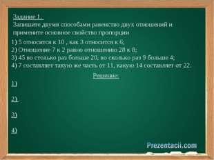 Задание 1. Запишите двумя способами равенство двух отношений и примените осно