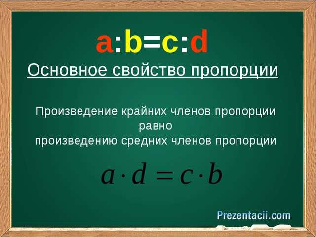 a:b=c:d Основное свойство пропорции Произведение крайних членов пропорции рав...