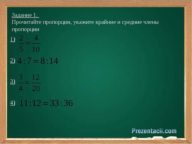 Задание 1. Прочитайте пропорции, укажите крайние и средние члены пропорции 1)...