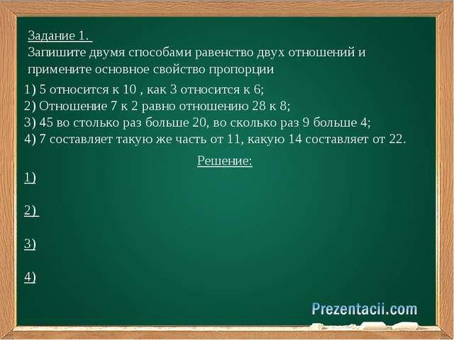 Задание 1. Запишите двумя способами равенство двух отношений и примените осно...