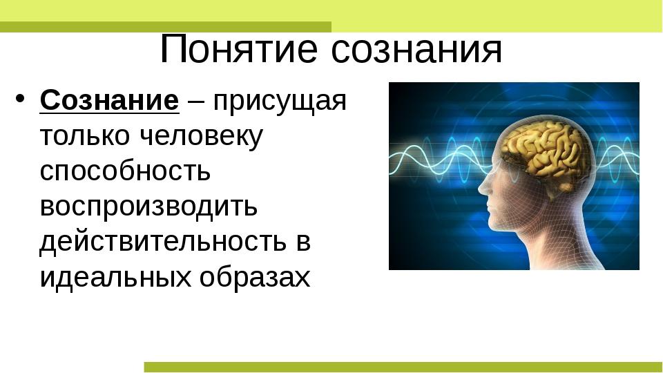 Как сознание связано с творчеством