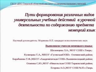 ГБОУ ДПО Тверской областной институт усовершенствования учителей Пути формиро