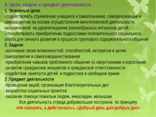 II. Цели, задачи и предмет деятельности 1. Основные цели: -содействовать стре