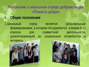 Положение о школьном отряде добровольцев «Планета добра» Общие положения 1.Шк