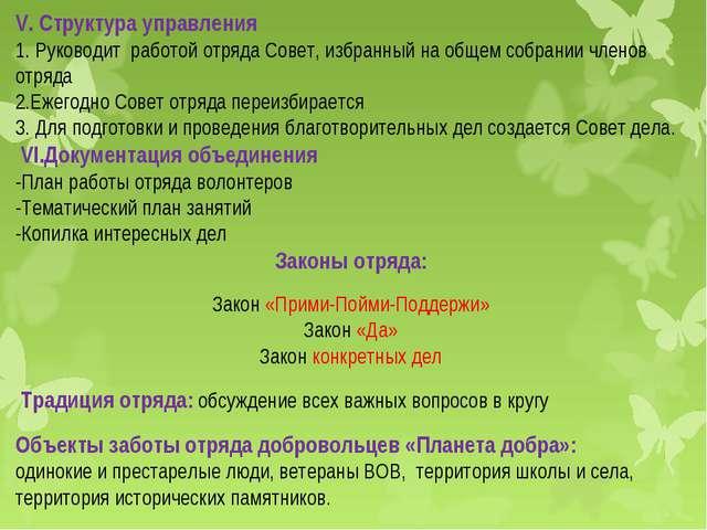 V. Структура управления 1. Руководит работой отряда Совет, избранный на общем...