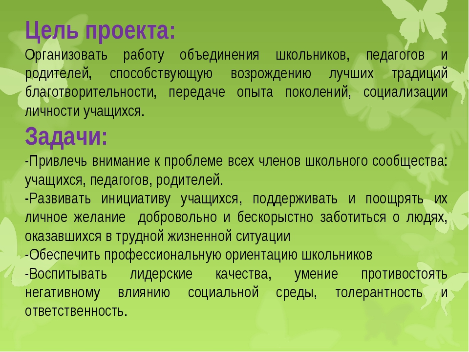 Цель проекта: Организовать работу объединения школьников, педагогов и родител...