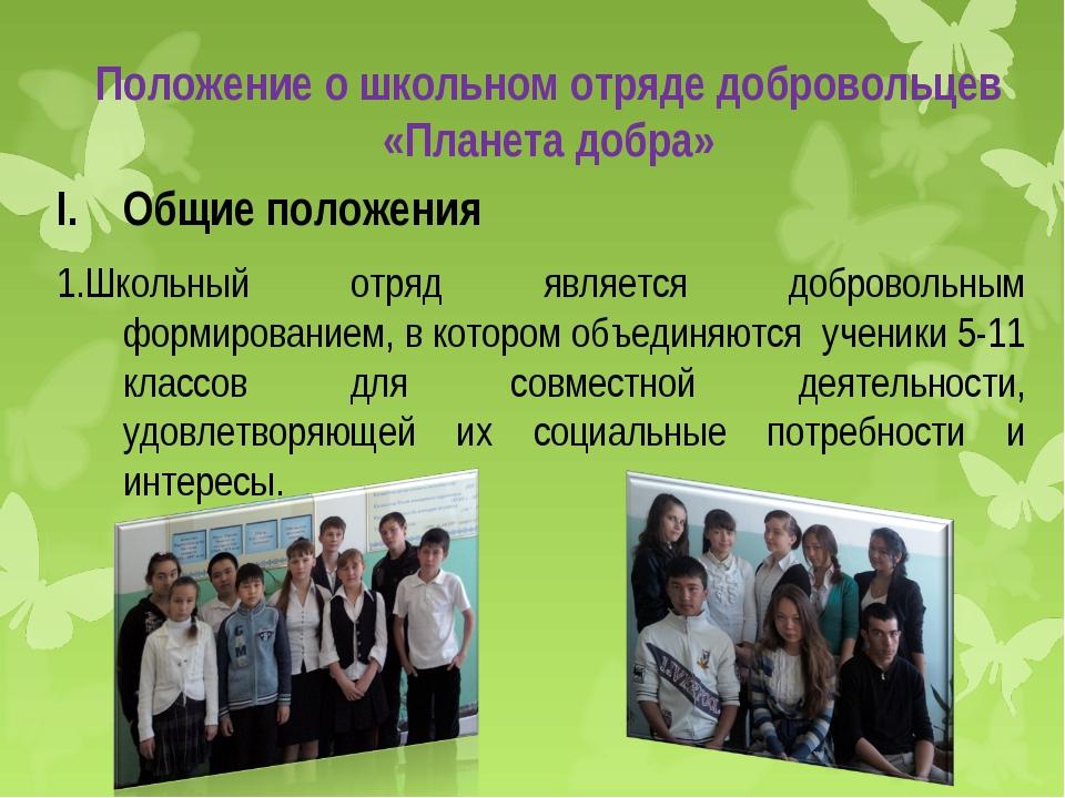 Положение о школьном отряде добровольцев «Планета добра» Общие положения 1.Шк...
