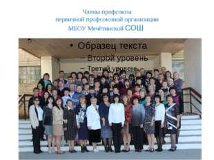 Члены профсоюза первичной профсоюзной организации МБОУ Мечётинской СОШ