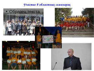 Участие в областных семинарах