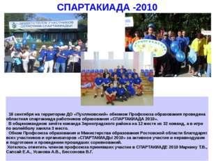 СПАРТАКИАДА -2010 18 сентября на территории ДО «Пухляковский» обкомом Профс