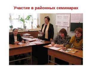 Участие в районных семинарах