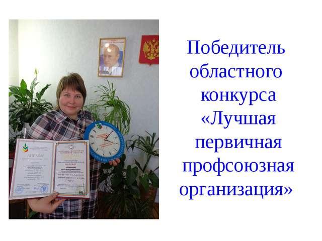 Победитель областного конкурса «Лучшая первичная профсоюзная организация»