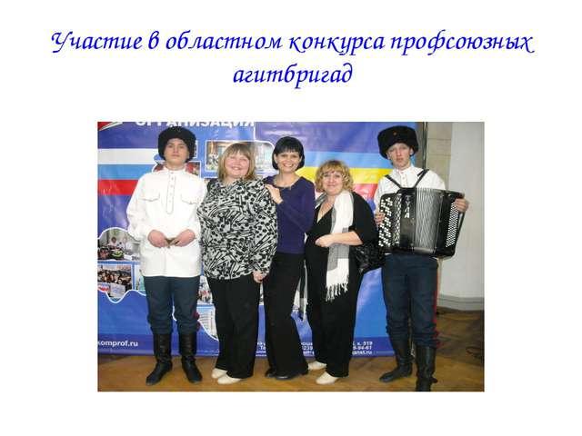 Участие в областном конкурса профсоюзных агитбригад