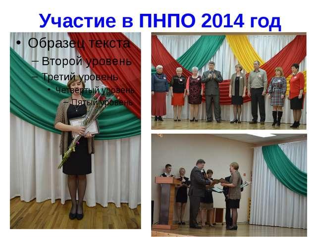 Участие в ПНПО 2014 год