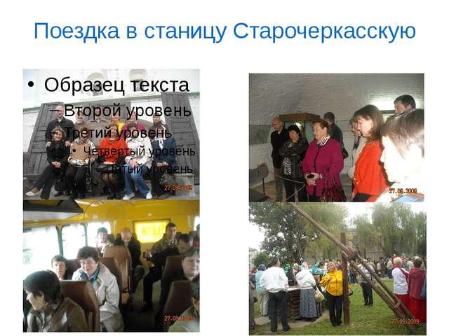 Поездка в станицу Старочеркасскую