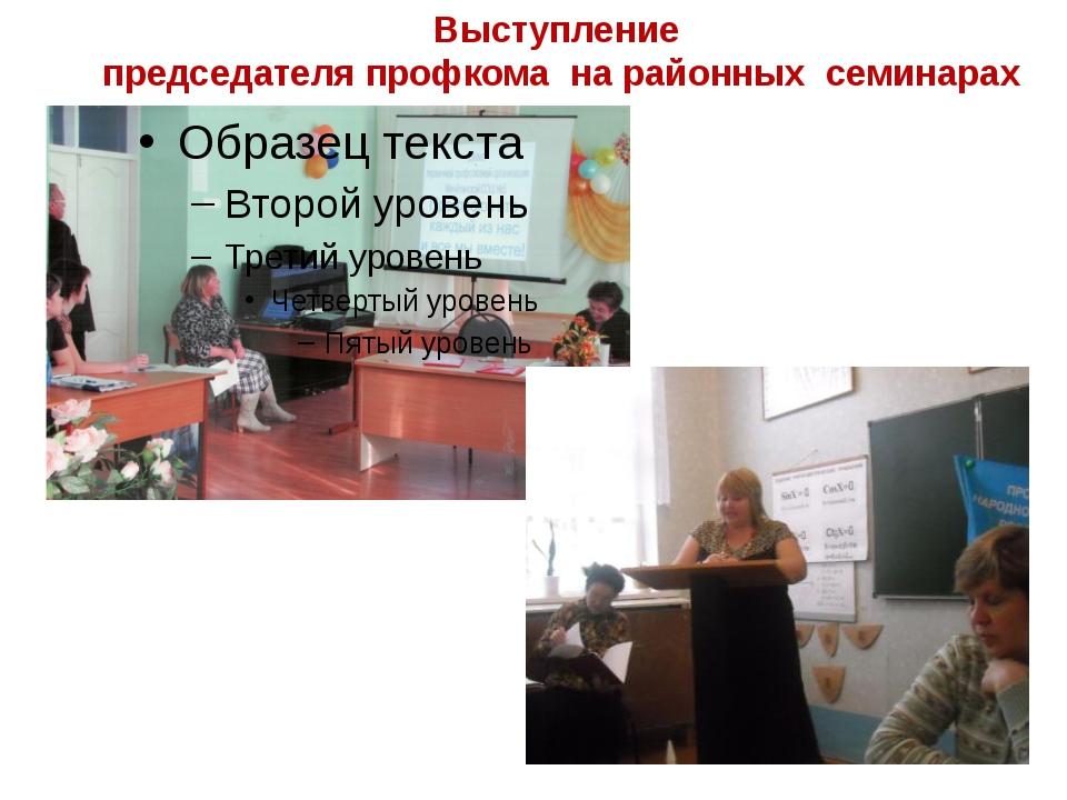 Выступление председателя профкома на районных семинарах