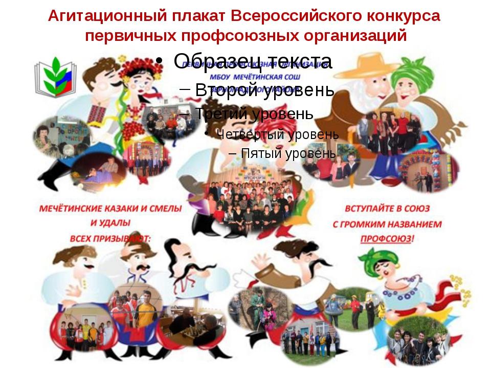 Агитационный плакат Всероссийского конкурса первичных профсоюзных организаций