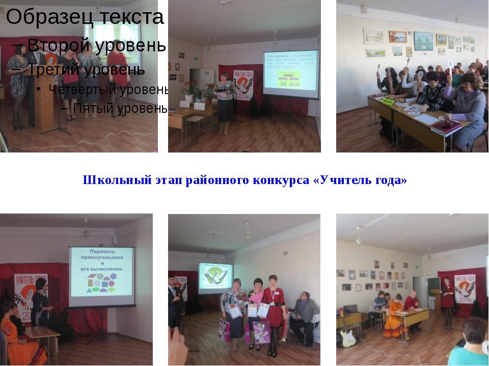 Школьный этап районного конкурса «Учитель года»
