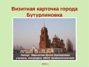Визитная карточка города Бутурлиновка Автор: Марьясова Ирина Викторовна учите