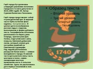 Герб города Бутурлиновка утверждён решением исполкома городского Совета депу