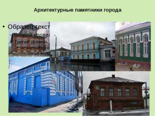 Архитектурные памятники города