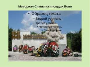 Мемориал Славы на площади Воли