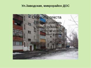 Ул.Заводская, микрорайон ДОС