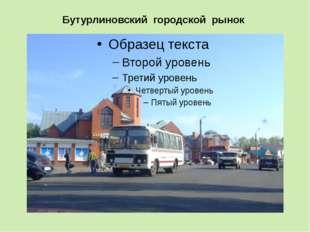 Бутурлиновский городской рынок