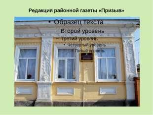 Редакция районной газеты «Призыв»