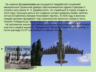 На окраине Бутурлиновки дислоцируется гвардейский штурмовой авиационный Ор