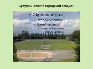 Бутурлиновский городской стадион
