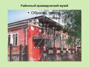 Районный краеведческий музей