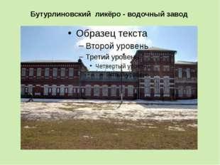 Бутурлиновский ликёро - водочный завод