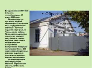 Бутурлиновское УПП ВОС (общество слепых)основано 27 марта 1949 года. П