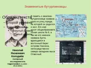 Знаменитые бутурлиновцы Николай Яковлевич Колодиёв полярный исследователь гид