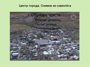 Центр города. Снимок из самолёта