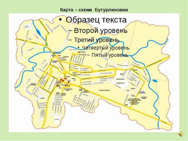Карта – схема Бутурлиновки