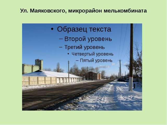 Ул. Маяковского, микрорайон мелькомбината