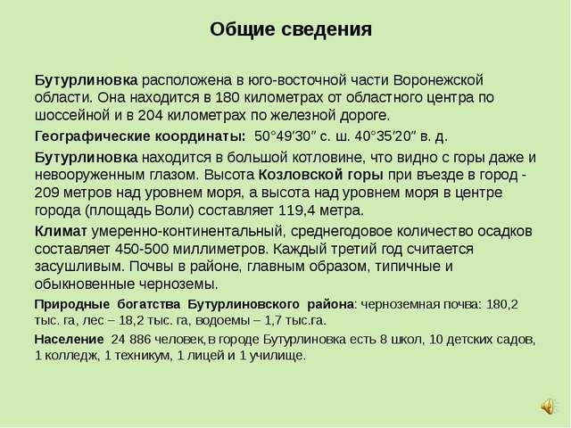 Общие сведения Бутурлиновка расположена в юго-восточной части Воронежской об...