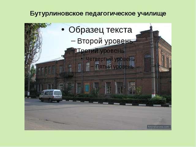 Бутурлиновское педагогическое училище